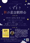 2019/09/16 くずまき秋の星空観察会