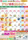 2019/09/01 9月特売カレンダー