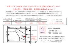 2019/09/17 個別学習塾Cachette テスト対策講座