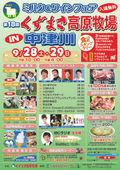 2019/09/16 第18回くずまき高原牧場まつりin中津川