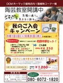 2019/09/15 陶芸教室おすすめ