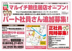 2019/09/21 【鵜住居店】パート社員さん追加募集!