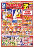 2019/09/23 日替特価
