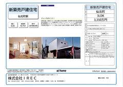 2019/09/19 東仙北新築戸建