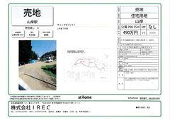 2019/09/19 浅岸字稲久保売地