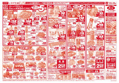 2019/09/23 週中(なか)の市