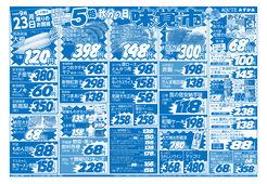 2019/09/23 秋分の日 味覚市