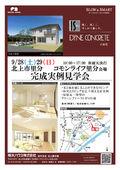 2019/09/20 北上市里分 完成実例見学会 9/28(土)・29(日) コモンライフ里分会場