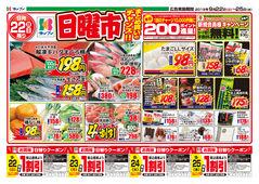 2019/09/22 秋のお彼岸セール