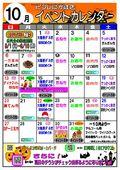 2019/09/30 ビフレ月間カレンダー10月