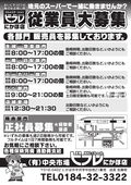 2019/09/26 ビフレ従業員募集中!!レジ部門即決!!