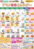2019/10/01 10月特売カレンダー