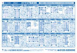 2019/10/18 おすすめマンション情報