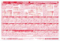 2019/10/18 おすすめ住宅・土地情報