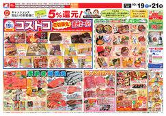 2019/10/19 大青果祭&鮮魚市