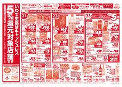 2019/10/21 週中(なか)の市