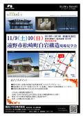 2019/10/21 遠野市松崎町 白岩構造現場見学会 11/9(土)・10(日)