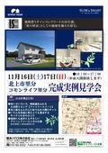 2019/10/21 北上市里分 コモンライフ里分 完成実例見学会 11/16(土)・17(日)