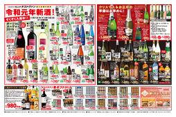 2019/11/21 【タストヴァン】令和元年新酒!