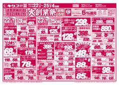 2019/11/22 金曜・土曜・日曜・月曜/遠野明神前店開店25周年記念大創業祭