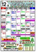 2019/11/30 ビフレ月間カレンダー