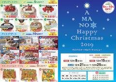 2019/11/28 クリスマスケーキパーティメニューご予約承り中!