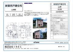 2019/11/30 浅岸新築戸建
