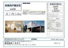 2019/11/30 東仙北新築戸建