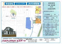 2019/11/29 中古住宅 滝沢市あすみ野団地