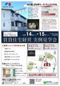 2019/12/02 賃貸住宅経営 実例見学会 盛岡市加賀野会場 12/14(土)・15(日)