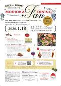 2019/12/05 【参加者募集!】美食王国もりおか『MORIOKA FAN DINING』