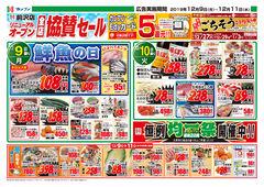 2019/12/09 前沢店リニューアルオープン全店協賛セール