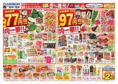 2019/12/10 77円97円均一祭