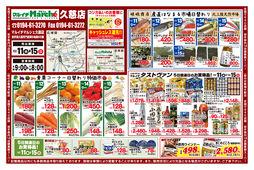 2019/12/11 青果コーナー日替わり特価市 ほか