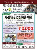 2019/12/10 陶芸教室おすすめ