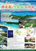 2019/12/09 2/23 いわて花巻空港発 西表島と竹富島・石垣島 3日間の旅