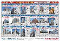 2020/01/01 新春・おすすめマンション情報