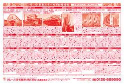2020/01/01 新春・おすすめ不動産情報