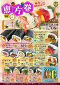 2020/01/02 丸江の恵方巻