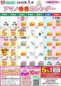2020/01/01 1月アマノ特売カレンダー