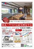 2019/12/27 完成実例見学会 花巻市不動町会場 1/25(土)・26(日)
