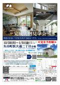 2019/12/27 完成実例見学会 矢巾町医大通二丁目会場 予約制 1/31(金)まで