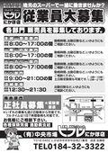 2020/01/06 ビフレ従業員募集中!!レジ部門即決!!