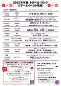 2020/01/10 2020年早春 ツアー&イベント情報