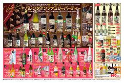 2020/01/16 【タストヴァン】バレンタインファミリーパーティー