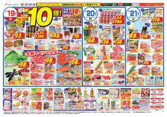 2020/01/19 寒の大漁祭
