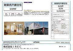 2020/01/15 東仙北新築建売