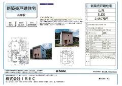 2020/01/15 浅岸新築建売