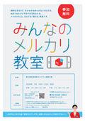 2020/01/15 メルカリ教室【出品編】