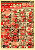 2020/01/21 1/21~1/23 セール